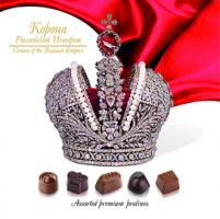 Шоколадные конфеты с начинками Корона Российской империи LORD, 180 гр.