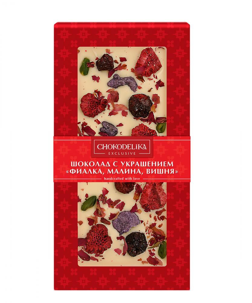 Шоколад белый с украшением Фиалка, малина и вишня, 100 гр, в блистере