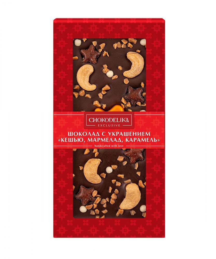 Шоколад темный с украшением Кешью, мармелад и карамель, 100 гр, в блистере