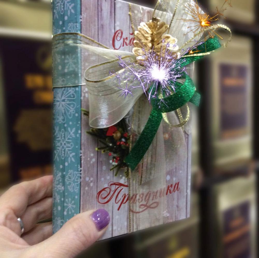 Подарок книга-шкатулка Сказочного праздника!