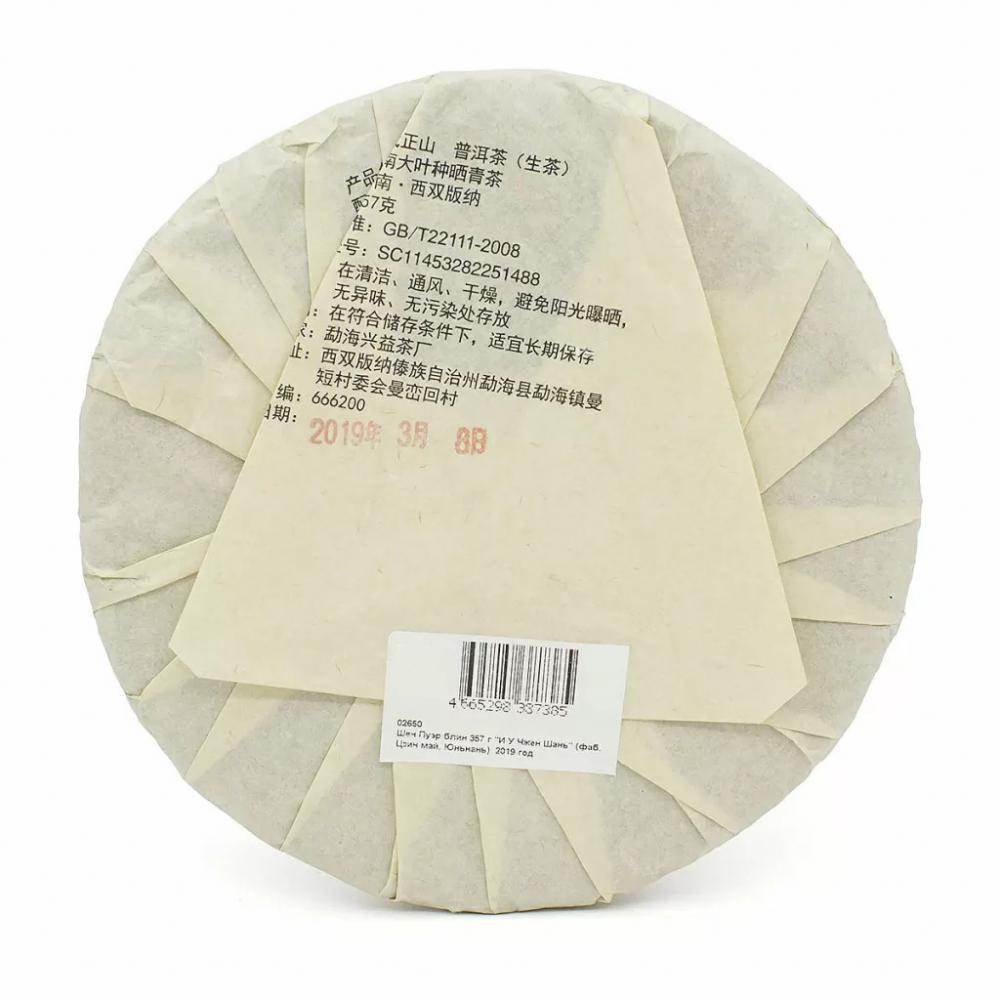 Шен Пуэр И У Чжен Шань, фабрика Цзин май, Юньнань, 2019г, блин, 357г