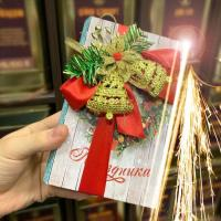 "Подарок новогодний книга-шкатулка ""Сказочного праздника!"""