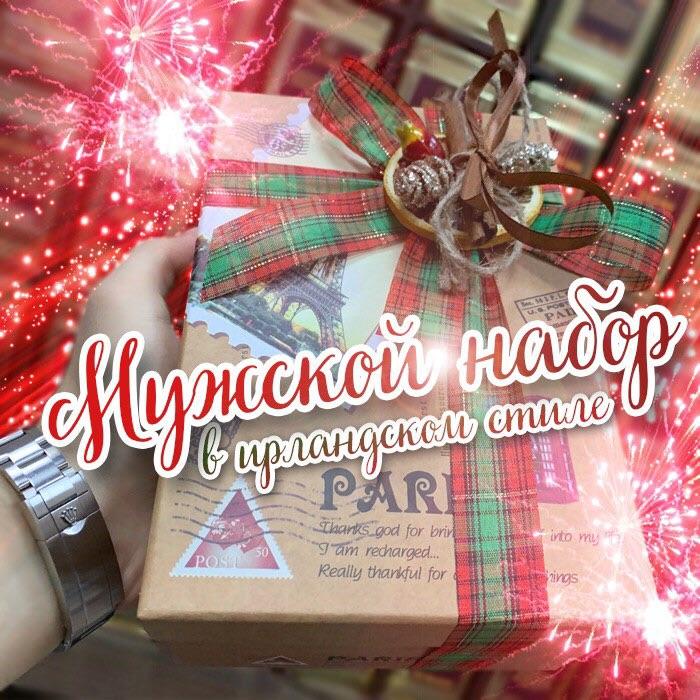 """Подарок новогодний """"Ирландский"""""""